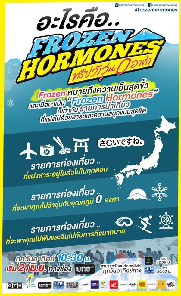 雪の日本が舞台のタイドラマ「フローズン・ホルモンズ」が2015年6月21日スタート