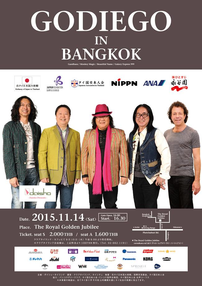 ゴダイゴ タイ・バンコク公演が2015年11月14日開催