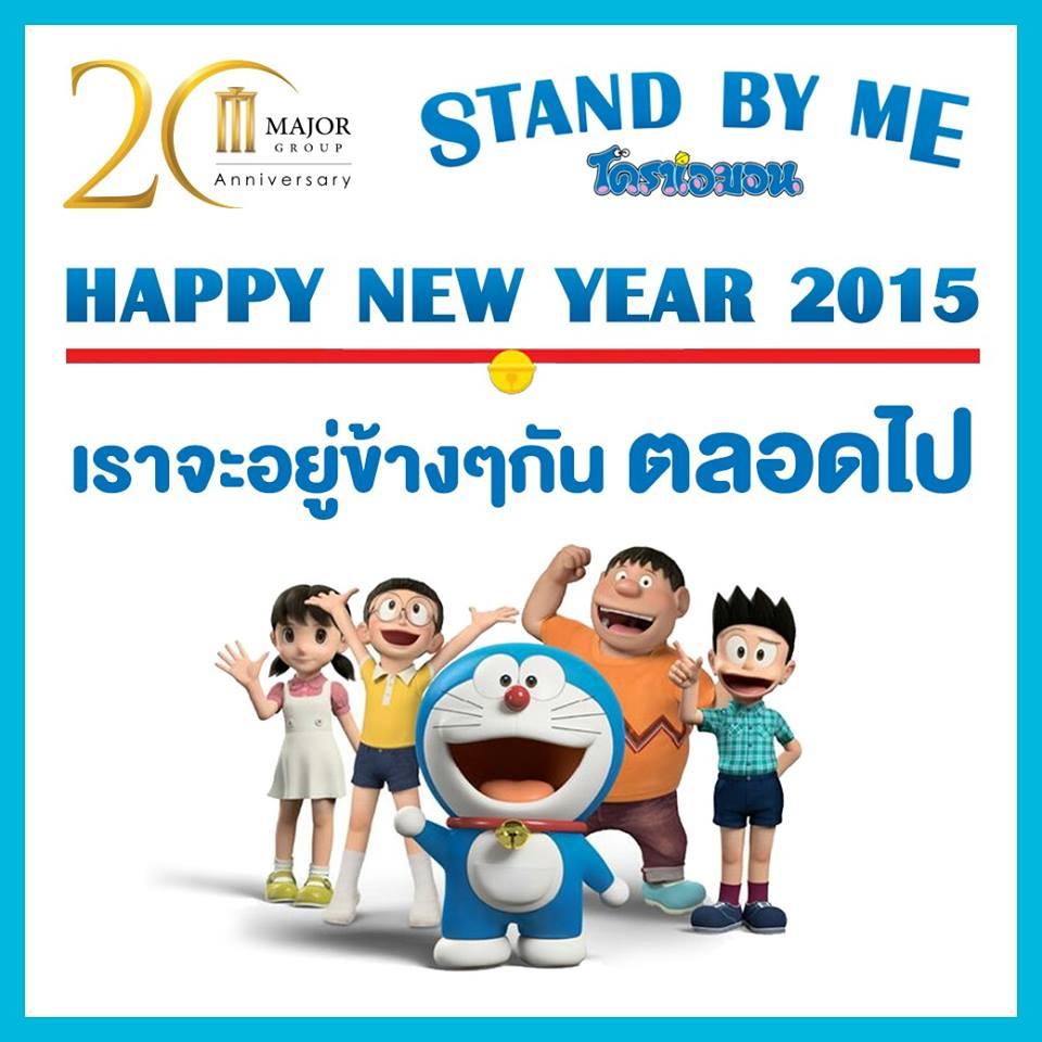 2015年 タイのニューイヤーカードあれこれ