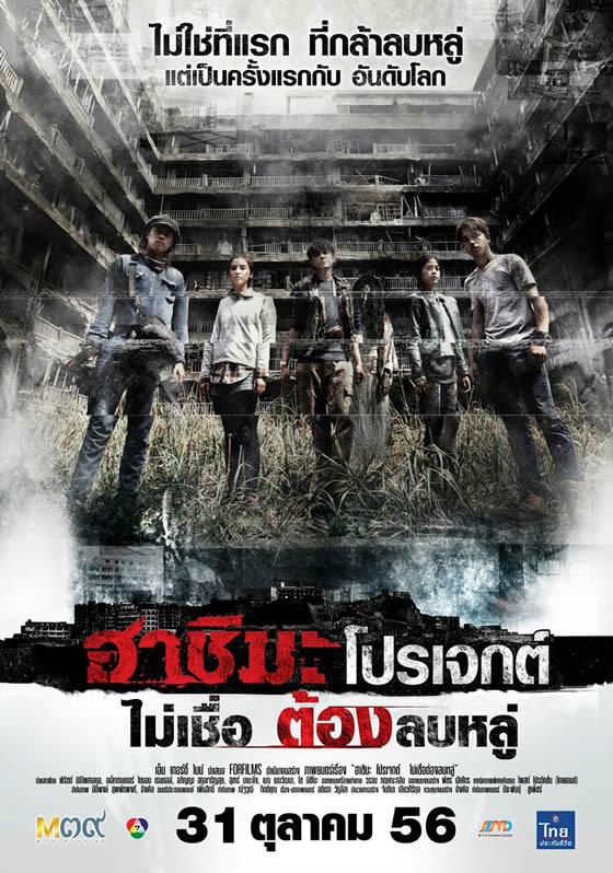 栗山千明、柴咲コウら出演のタイ映画『ハシマプロジェクト』がタイ国内で2013年10月31日公開