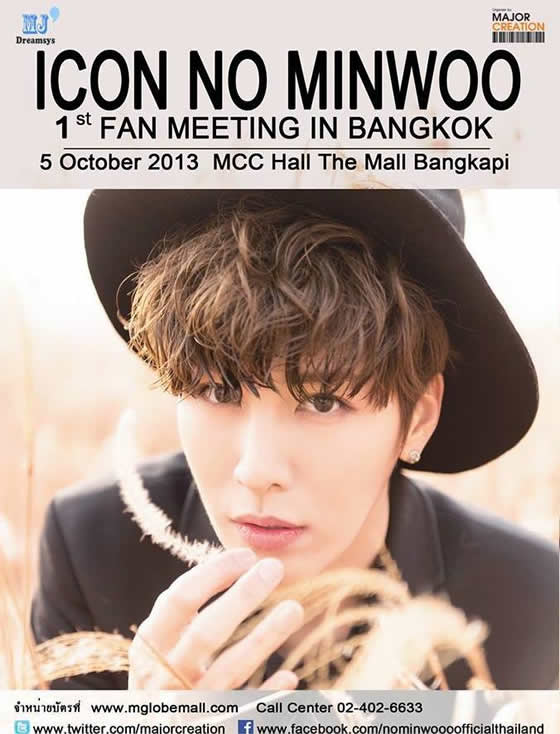 Icon No Minwoo 1st Fan Meeting in Bangkok 2013