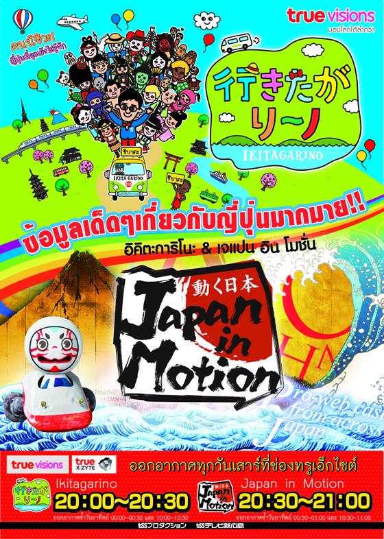 日本を発信するテレビ番組「行きたがリーノ」「Japan in Motion」がタイでも放送開始