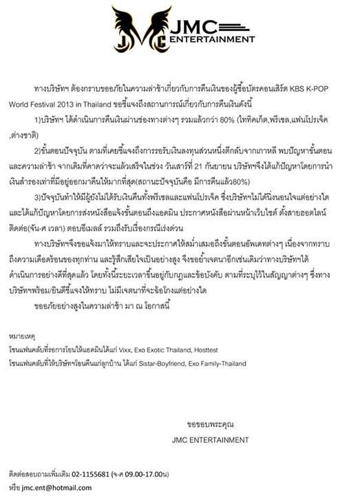 タイでK-POPコンサートの開催キャンセル続出、中には返金トラブルも
