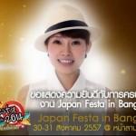JapanFestainBangkok2014c