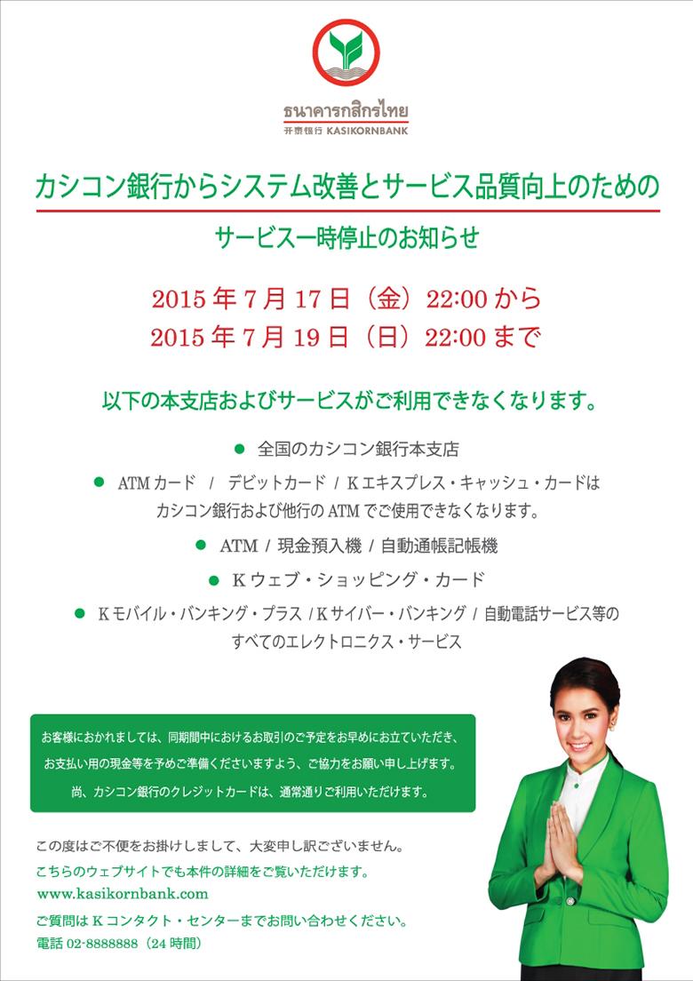 カシコン銀行のサービスが一時停止 2015年7月17日22時から19日22時まで