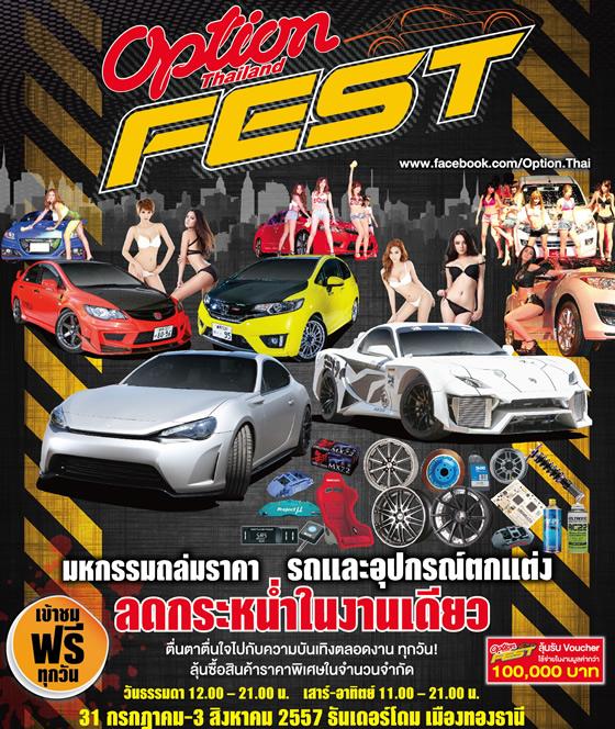 改造車の祭典「オプション・タイランド・フェスト」がサンダーム・ムアントンタ二で2014年7月31日~8月4日開催