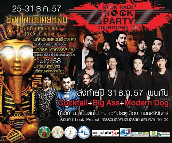 Khon Kaen Rock Party Countdown 2015