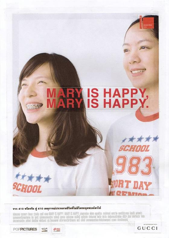 「マリー・イズ・ハッピー(原題 MARY IS HAPPY, MARY IS HAPPY)」