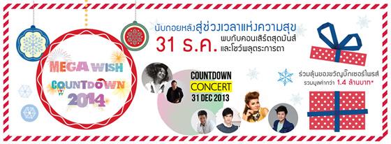 Mega Wish Countdown 2014