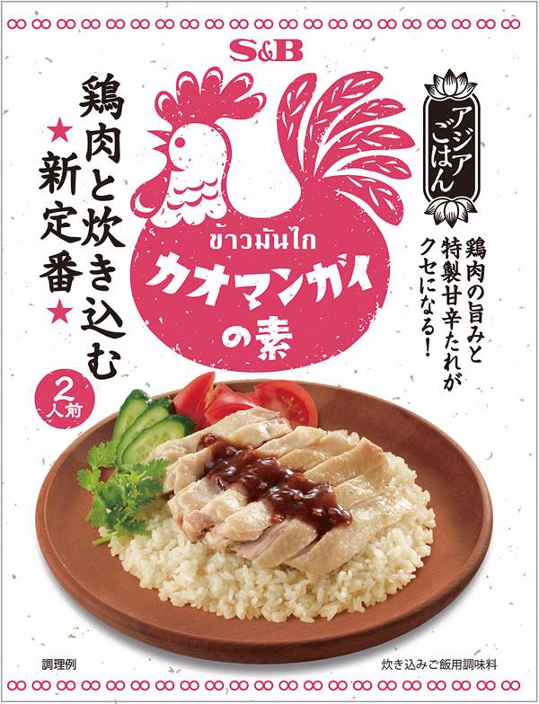 エスビー食品「アジアごはん カオマンガイの素」が日本全国で2015年8月3日発売