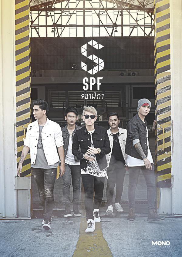 SPF 『9 นาฬิกา』