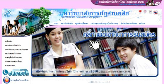 มหาวิทยาลัยราชภัฏสวนดุสิต :: Suan Dusit Rajabhat University