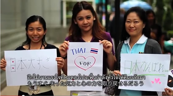 国民的人気歌手バード・トンチャイさんが東日本大震災復興支援曲「Thai For Japan」を発表