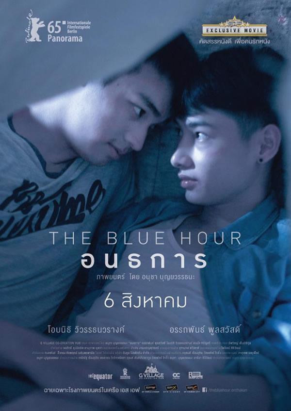 タイ映画『蒼ざめた時刻(とき)』がアジアフォーカス・福岡国際映画祭2015で上映