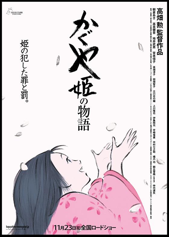 アニメ映画「かぐや姫の物語」が第12回ワールドフィルムフェスティバル of バンコクで上映