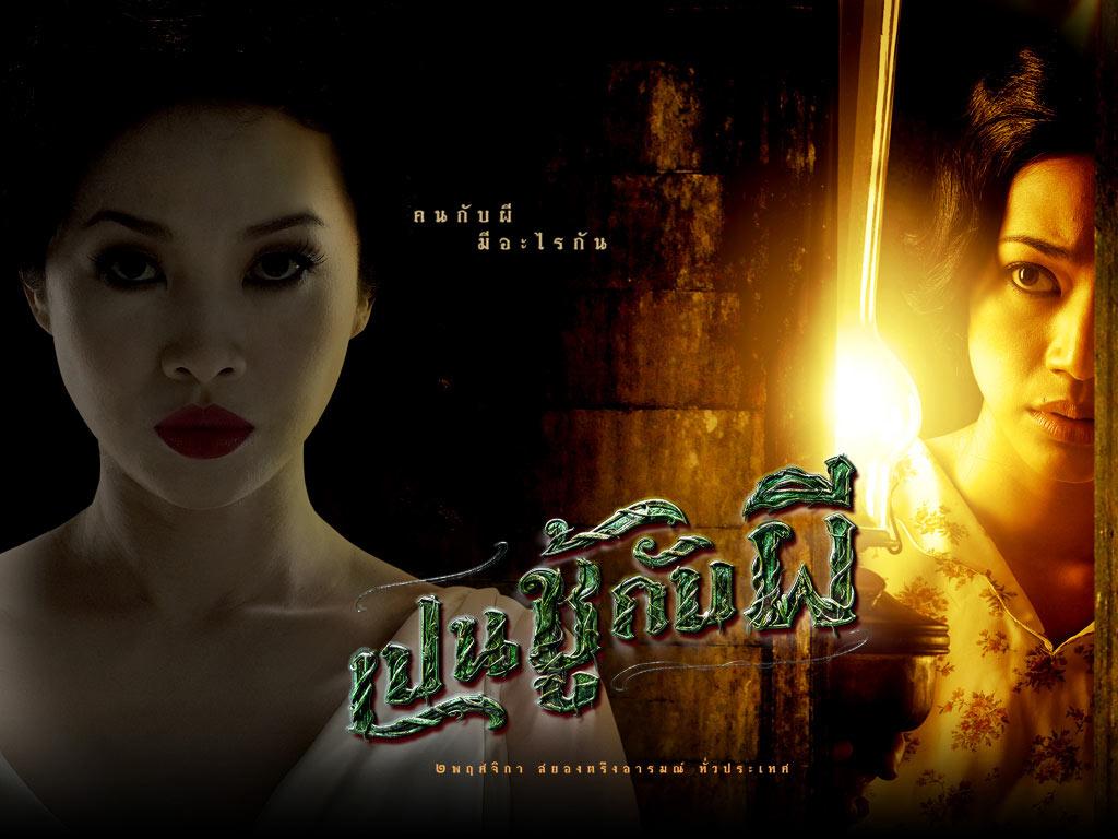 タイ映画『見えざる者』がアテネ・フランセ文化センターで2014年10月18日上映