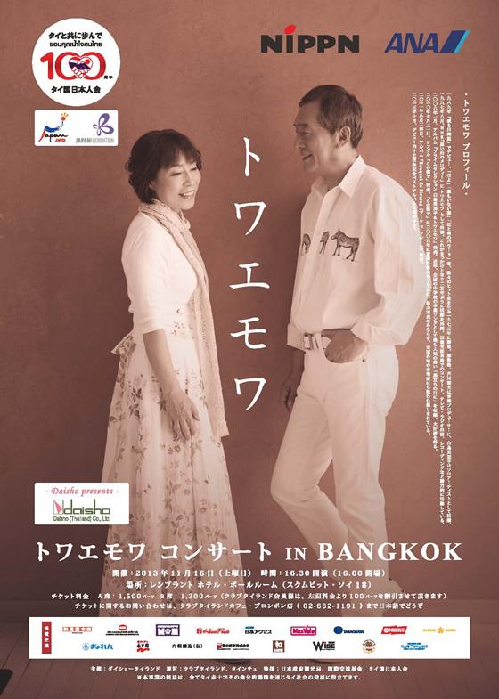 トワエモワのタイ・バンコク公演『トワエモワ コンサート in Bangkok』がレンブラントホテルで2013年11月16日開催