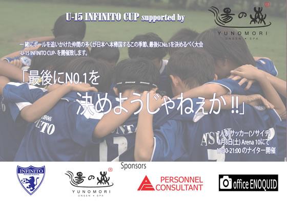 7人制サッカー大会『U-15 INFINITO Cup』がバンコク・アリーナ10で2014年3月8日開催