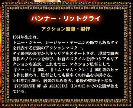バンナー・リットグライ監督の遺作「Vengeance Of An Assassin」が日本で公開か?