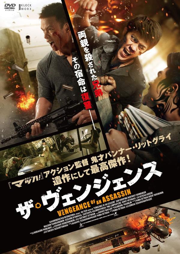タイ映画「ザ・ヴェンジェンス」がカリテ・ファンタスティック!シネマコレクション2015で上映