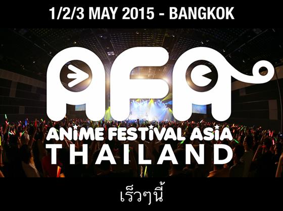 「アニメ・フェスティバル・アジア・タイランド 2015」が2015年5月1~3日開催