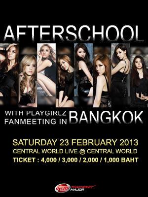 アフタースクールのタイ・バンコク公演が 2013年2月23日開催