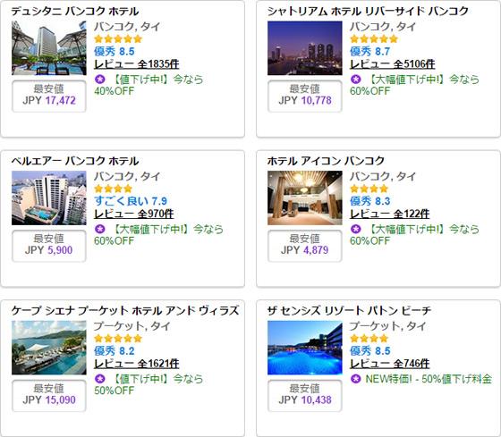 タイのホテルが最大60%オフの大幅値下げ!agodaが一週間限定フラッシュセール