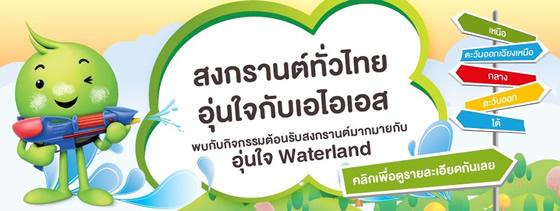 อุ่นใจ Water Land