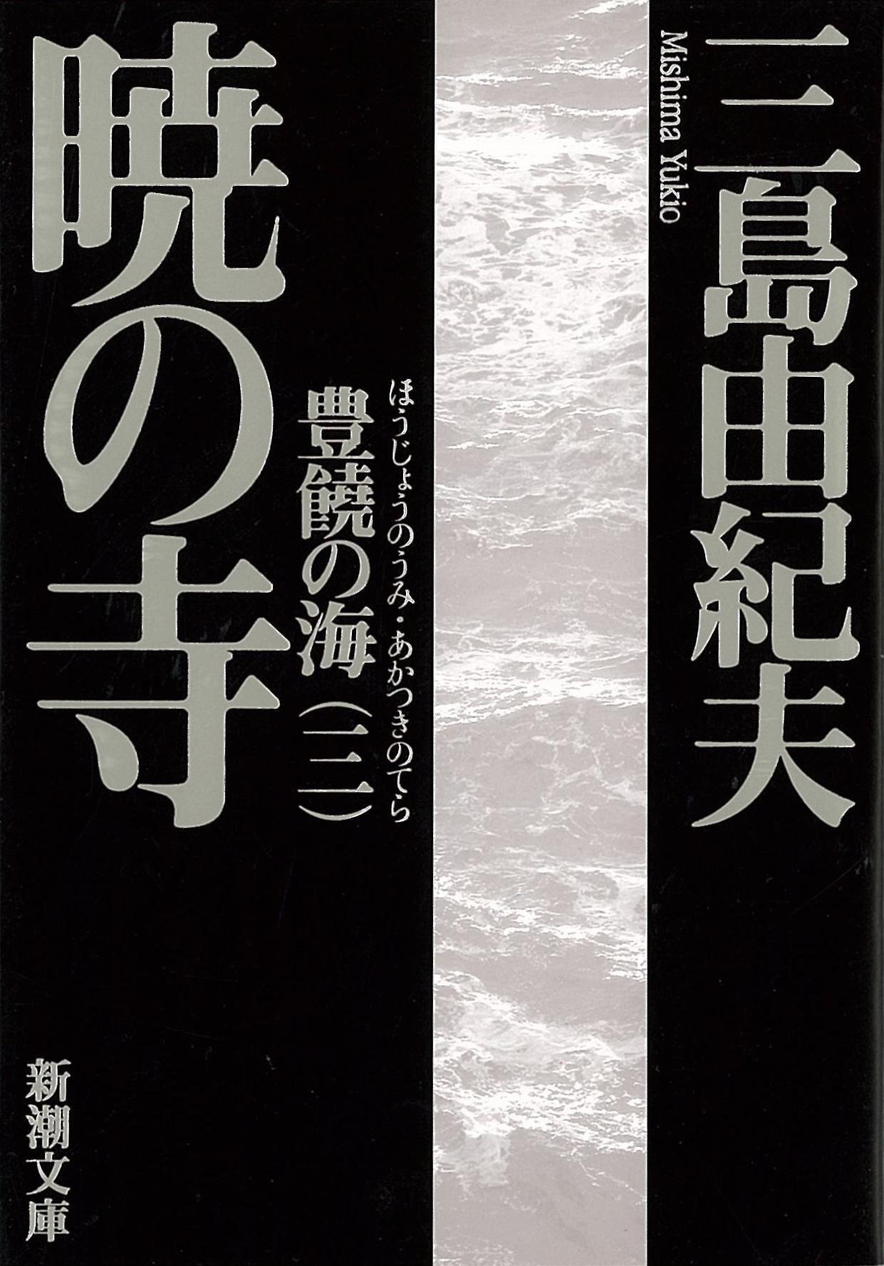『暁の寺 豊饒の海(第三部)』 三島由紀夫-小説