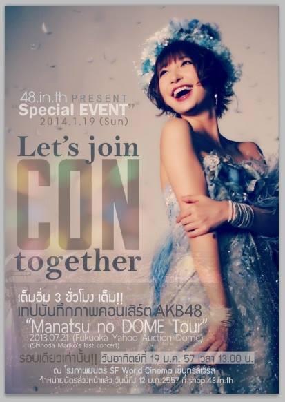 AKB48がタイ・バンコクでライブビューイング実施「Let's join CON together」がSFシネマワールドで2014年1月19日開催開催