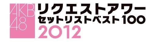AKB48リクエストアワーセットリストベスト100 2012