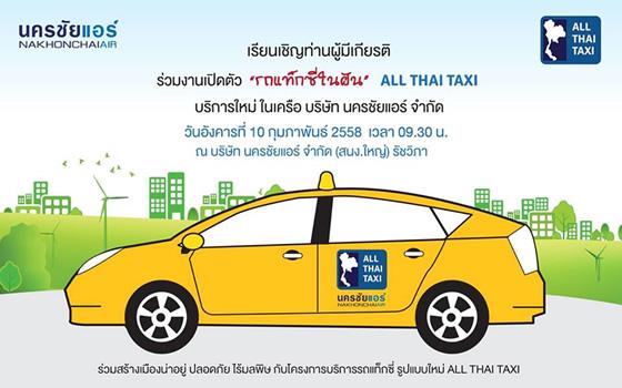 バンコクで乗車拒否なし、カード払い可、ハイブリット車のタクシー「ALL THAI TAXI」が2015年5月よりスタート