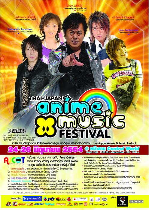 水木一郎らがコンサート 「タイ-ジャパン アニメ & ミュージック フェスティバル」開催