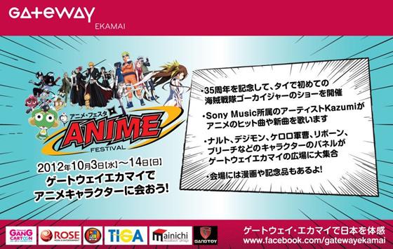 アニメ・フェスティバルがバンコクのゲートウェイ・エカマイで2012年10月3日~14日開催