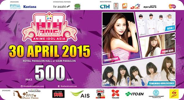 板野友美、夢みるアドレセンス、DISH//、結城アイラがバンコクへ!「アニメアイドルアジア2015」が4月30日開催