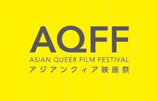 第3回アジアンクィア映画祭