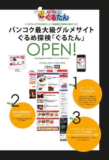 日本語無料情報誌「ArayZ(アレイズ)マガジン」2012年1月5日創刊