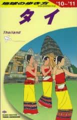 地球の歩き方・タイ 2010~2011