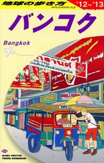 ガイドブック「地球の歩き方 バンコク 2012-2013」発売