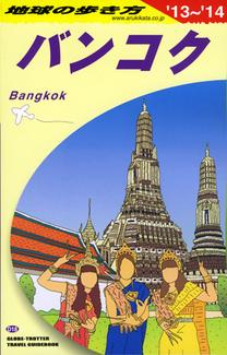 ガイドブック「地球の歩き方 バンコク 2013-2014」発売