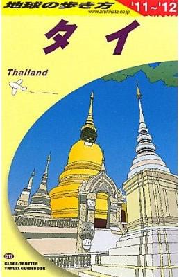ガイドブック「地球の歩き方 タイ 2011-2012」発売