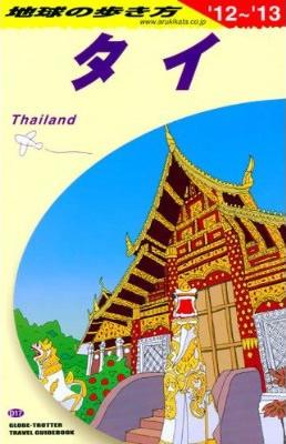 地球の歩き方 タイ 2012-2013