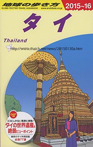 ガイドブック「地球の歩き方 タイ 2015-2016」が2015年2月7発売