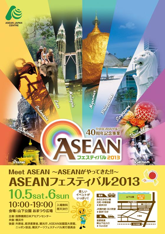 ASEANフェスティバル2013が横浜・山下公園お祭り広場で2013年10月5・6日開催
