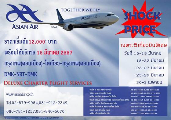アジアンエアが2014年3月15日よりバンコク-成田線を就航開始