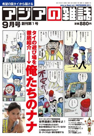 バンコク発のアジア情報総合誌『アジアの雑誌』 2011年7月20日創刊
