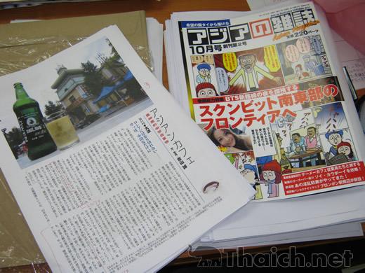 「アジアの雑誌」編集部へ突撃潜入レポート