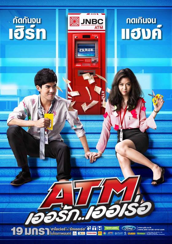 タイ映画『ATM エラー 』が第8回大阪アジアン映画祭2013で上映