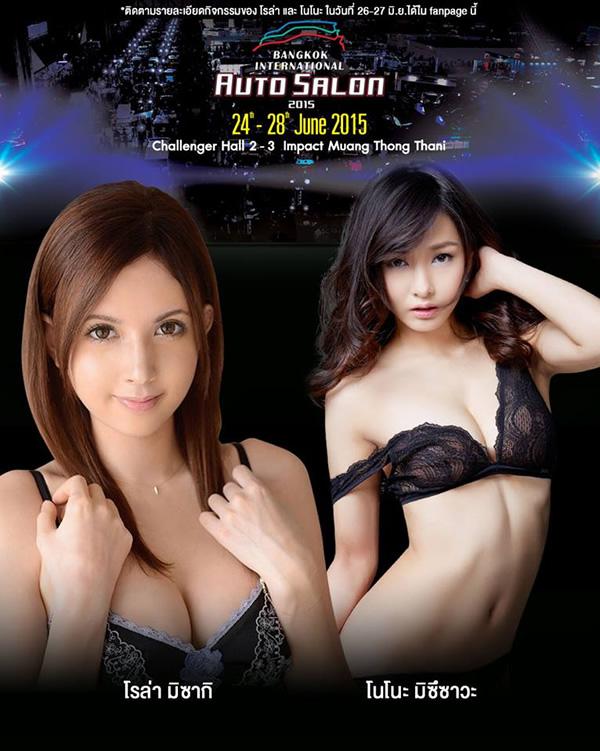 セクシー女優水咲ローラ出演決定!「バンコク・インターナショナル・オートサロン2015」が6月24日~28日開催