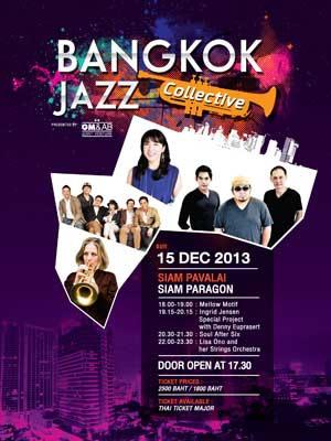 小野リサら出演『バンコク・ジャズ・コレクティブ』がサイアムパワライシアターで2013年12月15日開催